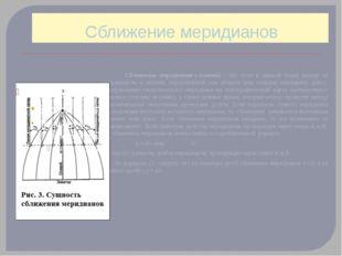 Сближение меридианов Сближение меридианову(гамма) - это угол в данной точке
