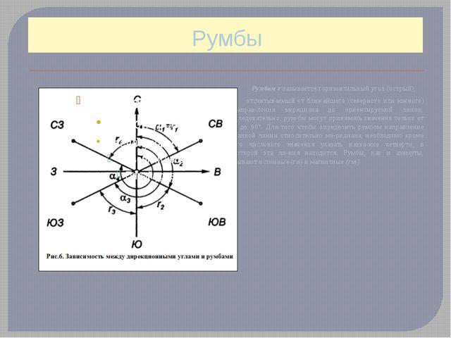 Румбы Румбом r называется горизонтальный угол (острый), отсчитываемый от ближ...