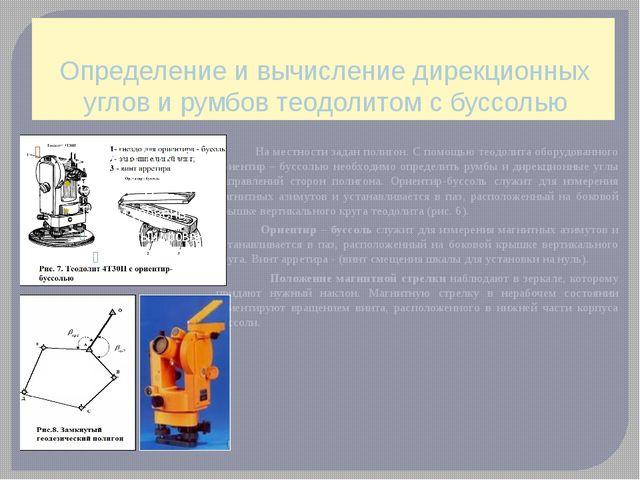 Определение и вычисление дирекционных углов и румбов теодолитом с буссолью На...