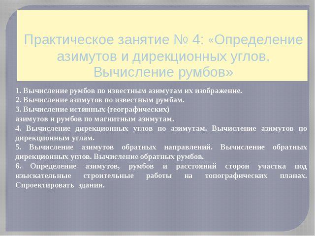 Практическое занятие № 4: «Определение азимутов и дирекционных углов. Вычисле...