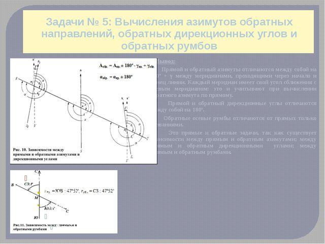 Задачи № 5: Вычисления азимутов обратных направлений, обратных дирекционных у...