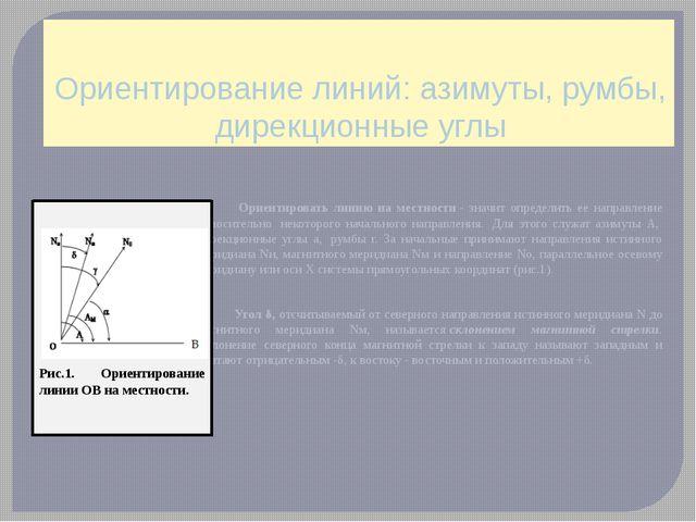 Ориентирование линий: азимуты, румбы, дирекционные углы Ориентировать линию...