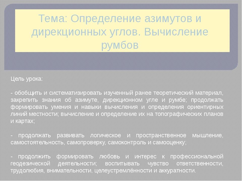 Тема: Определение азимутов и дирекционных углов. Вычисление румбов Цель урока...