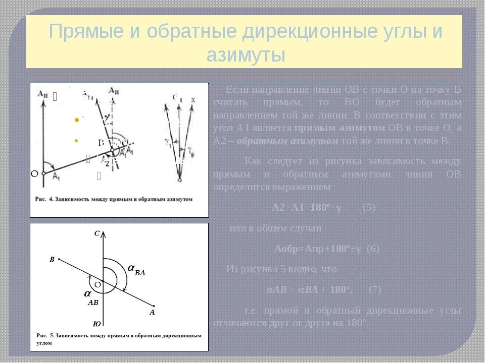 Прямые и обратные дирекционные углы и азимуты Если направление линии ОВ с точ...