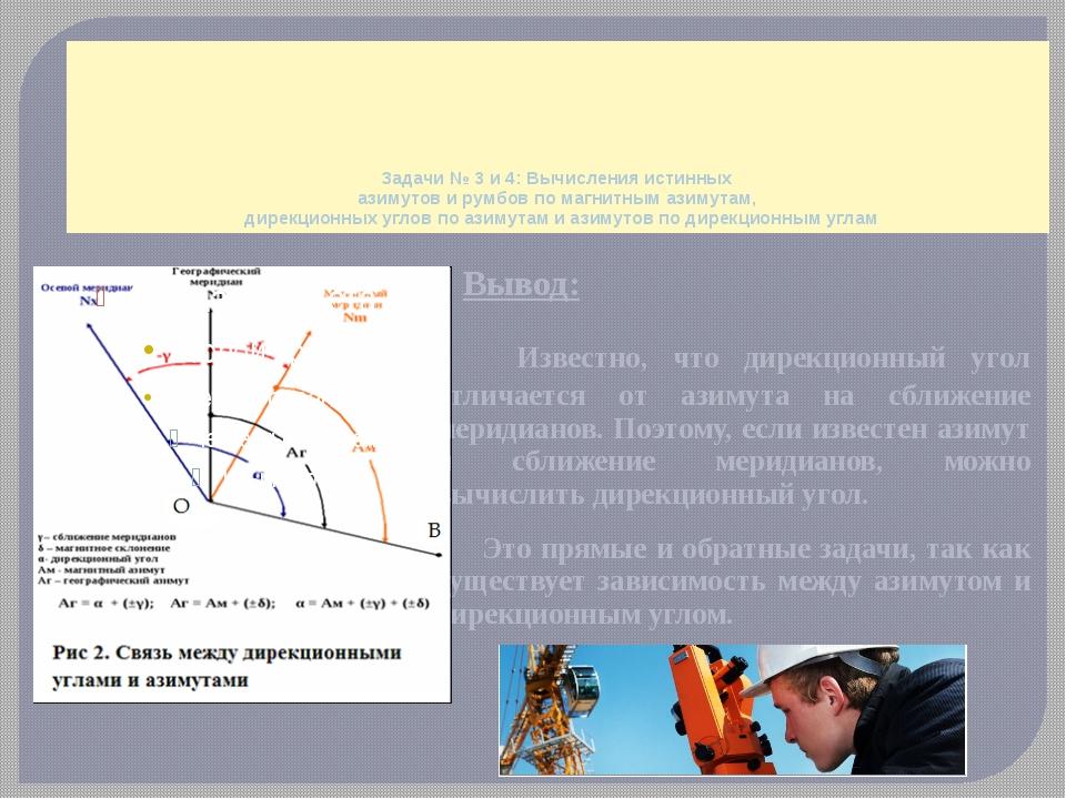 Задачи № 3 и 4: Вычисления истинных азимутов и румбов по магнитным азимутам,...