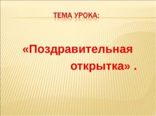«Поздравительная открытка» .