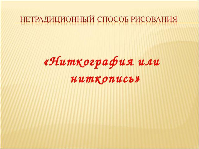 «Ниткография или ниткопись»
