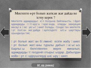 Өрт кезіндегі тәртіп ЕРЕЖЕСІ Мәзір (меню)