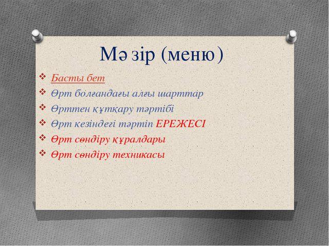 Мәзір (меню)