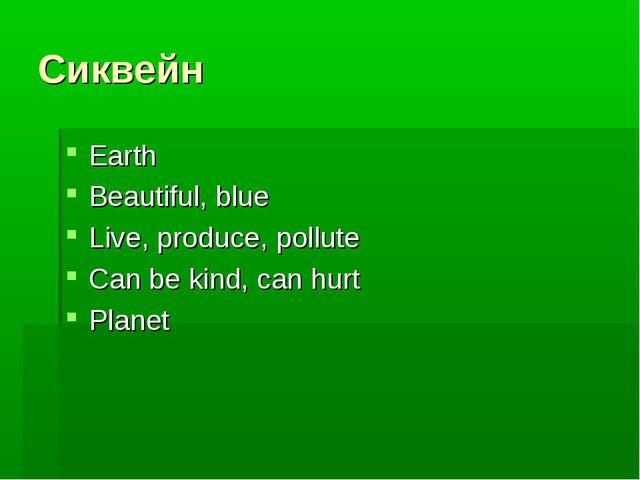 Сиквейн Earth Beautiful, blue Live, produce, pollute Can be kind, can hurt Pl...