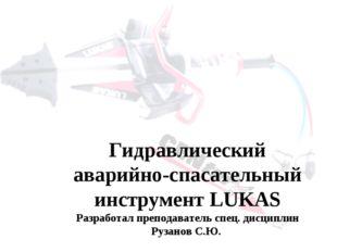 Гидравлический аварийно-спасательный инструмент LUKAS Разработал преподавател