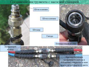 Соединение инструмента с насосной станцией Запирающее кольцо Гнездо При перем
