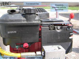 ДВС Топливопровод Топливный кран Указатель режимов работы двигателя Топливный