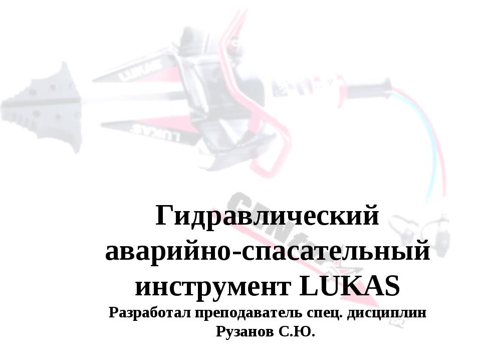 Гидравлический аварийно-спасательный инструмент LUKAS Разработал преподавател...