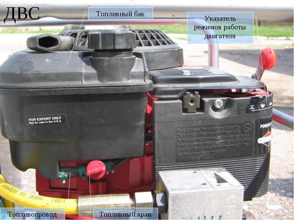 ДВС Топливопровод Топливный кран Указатель режимов работы двигателя Топливный...