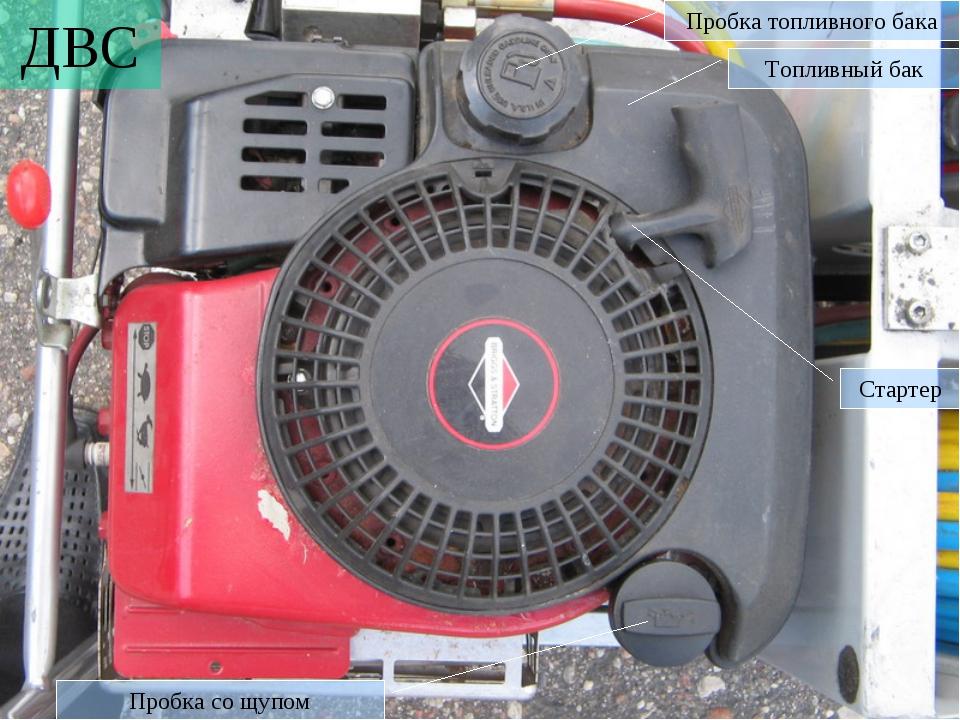 ДВС Пробка со щупом Стартер Топливный бак Пробка топливного бака