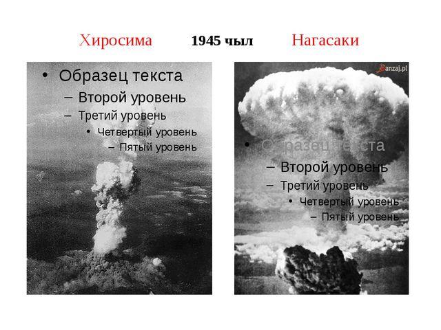 Хиросима 1945 чыл Нагасаки