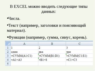 В EXCEL можно вводить следующие типы данных: Числа. Текст (например, заголовк