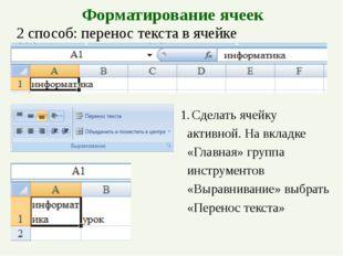 Форматирование ячеек 2 способ: перенос текста в ячейке Сделать ячейку активно