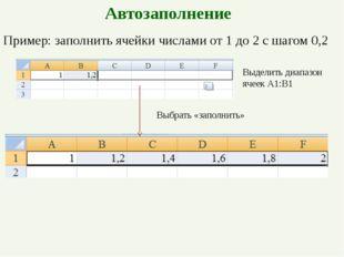 Автозаполнение Пример: заполнить ячейки числами от 1 до 2 с шагом 0,2 Выделит