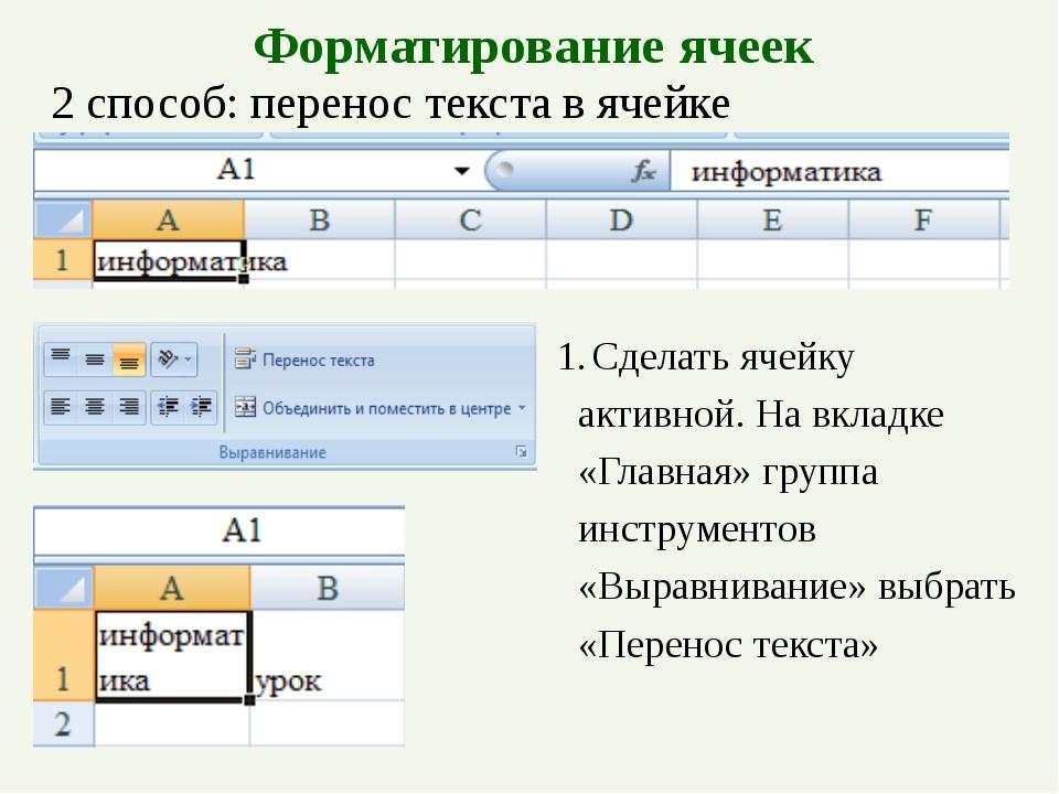 Форматирование ячеек 2 способ: перенос текста в ячейке Сделать ячейку активно...