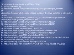 20. http://www.livesport.ru/others/2014/01/18/an/ 21. http://ru.wikipedia.org