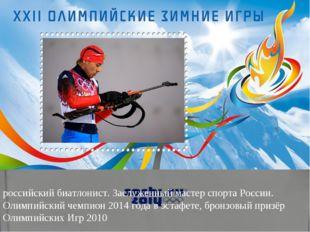 Анто́нВлади́мировичШипу́лин(21 августа 1987, Тюмень) — российскийбиатлони