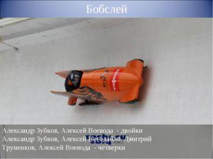 Бобслей Александр Зубков,Алексей Воевода - двойки Александр Зубков,Алексей