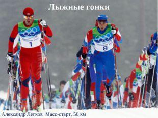 Лыжные гонки Александр Легков Масс-старт, 50 км