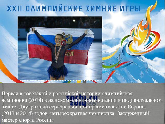 Адели́на Дми́триевна Со́тникова(1 июля1996 года,Москва)—. Первая в совет...