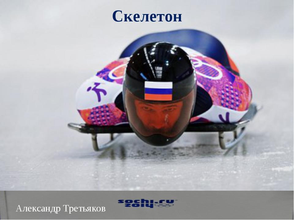 Скелетон Александр Третьяков