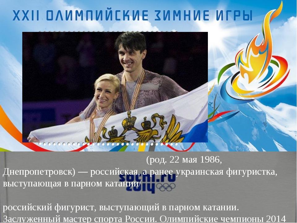 Татья́наАндре́евнаВолосожа́р(род. 22 мая 1986, Днепропетровск) — российска...