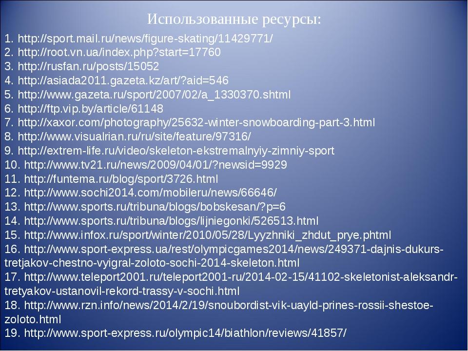 Использованные ресурсы: 1. http://sport.mail.ru/news/figure-skating/11429771/...