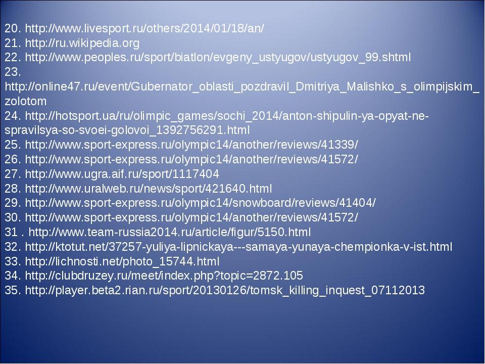 20. http://www.livesport.ru/others/2014/01/18/an/ 21. http://ru.wikipedia.org...