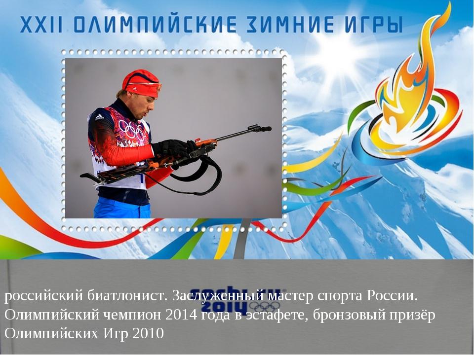 Анто́нВлади́мировичШипу́лин(21 августа 1987, Тюмень) — российскийбиатлони...