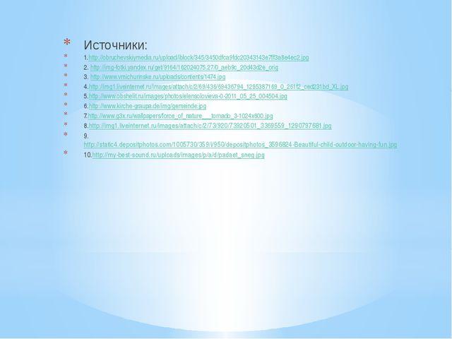 Источники: 1.http://obruchevskiymedia.ru/upload/iblock/345/3450dfca9fdc20343...