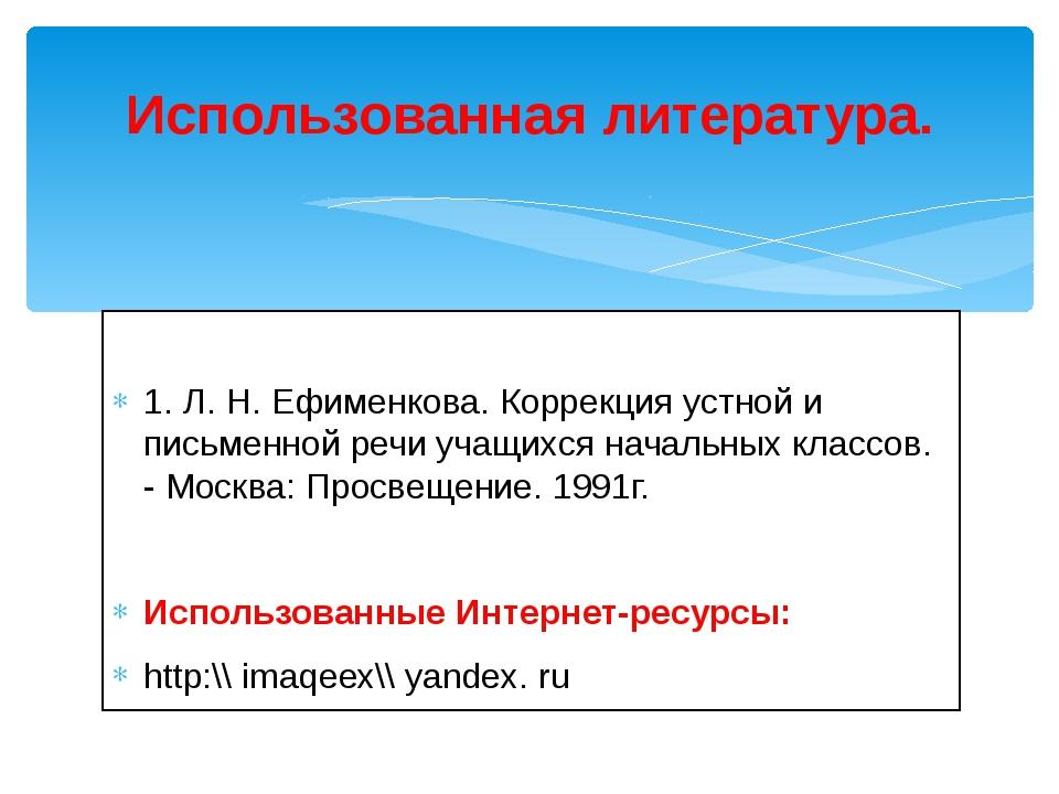 1. Л. Н. Ефименкова. Коррекция устной и письменной речи учащихся начальных к...