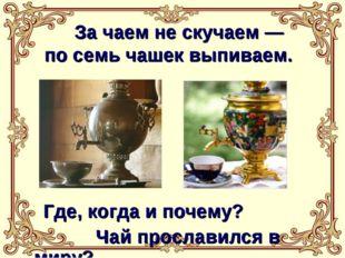 За чаем не скучаем — по семь чашек выпиваем. Где, когда и почему? Чай просла