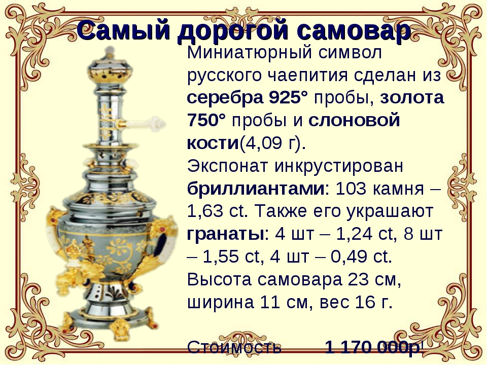 Самый дорогой самовар Миниатюрный символ русского чаепития сделан из серебра...