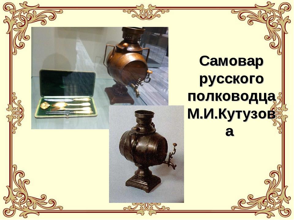 Самовар русского полководца М.И.Кутузова