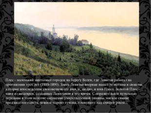 Плес - маленький заштатный городок на берегу Волги, где Левитан работал на пр