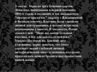 У омута. Одна из трех больших картин Левитана, написанных в первой половине