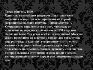 Тихая обитель, 1890 Одним из величайших шедевров Левитана стала созданная вск