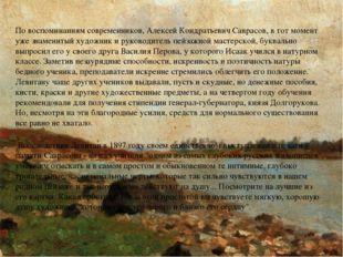 По воспоминаниям современников, Алексей Кондратьевич Саврасов, в тот момент у