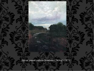 "Другие ранние работы Левитана - ""Вечер"" (1877)"