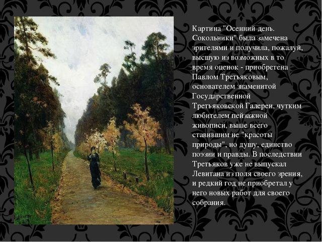 """Картина """"Осенний день. Сокольники"""" была замечена зрителями и получила, пожалу..."""