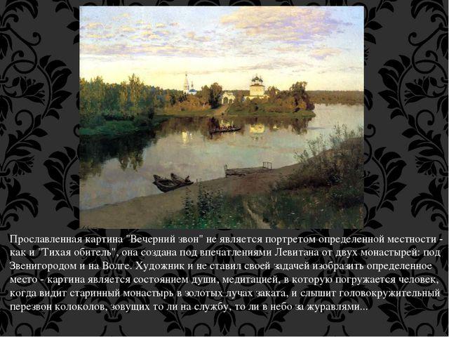 """Прославленная картина """"Вечерний звон"""" не является портретом определенной мест..."""