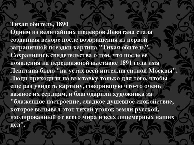 Тихая обитель, 1890 Одним из величайших шедевров Левитана стала созданная вск...