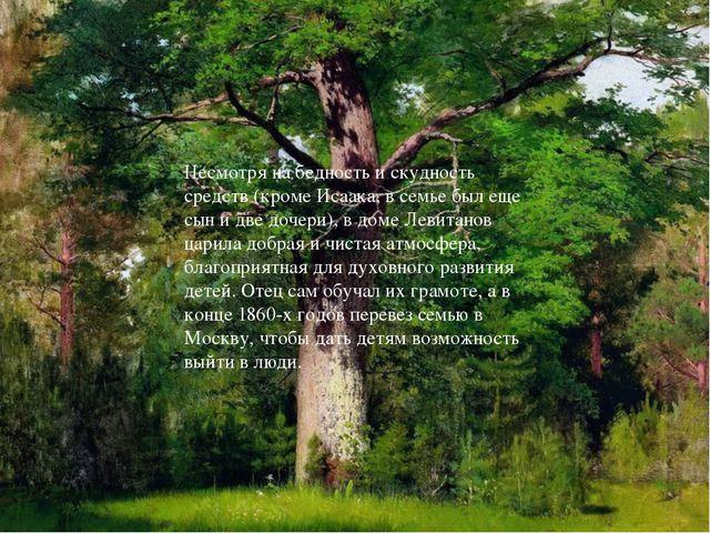 Несмотря на бедность и скудность средств (кроме Исаака, в семье был еще сын...