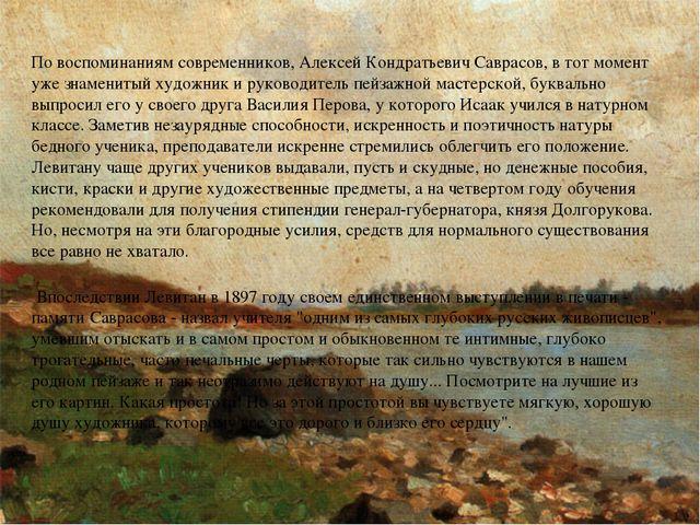 По воспоминаниям современников, Алексей Кондратьевич Саврасов, в тот момент у...